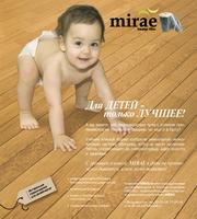 Ищем дилеров для реализации ИК пленочных теплых полов Mirae иPowerFilm