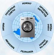 Запчасти для стиральных машин! Ремонт стиральных машин на дому СПб!