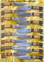 Топоры и ножи