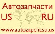 Запчасти для иномарок из США - Санкт-Петербург