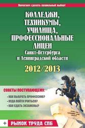 Бюро профориентации дарит Справочники для поступающих в апреле-мае /12