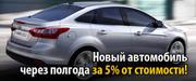 Купить новое авто без кредита. Санкт-Петербург