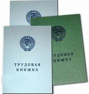Купить трудовые книжки  старых и новых образцов Продажа