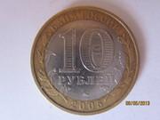Юбилейная 10 рублевка к 9 мая