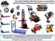 Складское и строительное оборудование