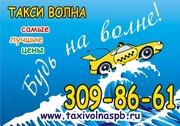 «Такси Волна СПб»