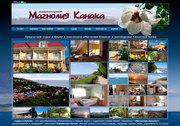 Летний отдых в Крыму Магнолия Канака