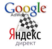Профессиональная настройка Yandex Direct и Google Adwords