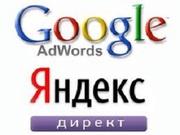 Яндекс Директ и Google Adwords кампания за 48 часов!
