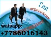 Устный переводчик арабско-русского языка через вастап:  77786016143