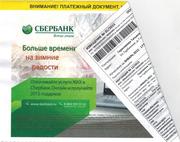 Реклама на квитанциях ЖКХ в Санкт-Петербурге и Ленинградской области
