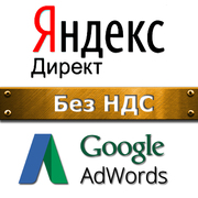 Аккаунты Яндекс Директ и Google AdWords без НДС