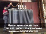 Куплю трансформаторы ТМГ