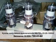 Куплю вакуумные выключатели BB/TEL,  ВБП