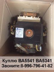 Куплю выключатель серии АВМ и АВ2М-55-41
