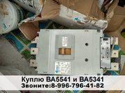 Куплю выключатель ВА5541,  ВА5543,  ВА5043