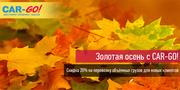 Золотая осень с Car-Go