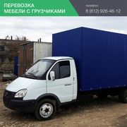 Перевозка мебели в Санкт-Петербурге с грузчиками