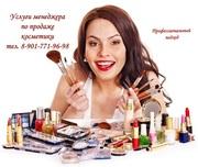 Услуги менеджера по продажам косметики