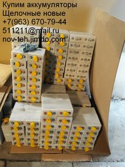 Куплю аккумуляторы щелочные нк-55 (kl),  нк-80,  нк-125(кл),  kl-250, и др