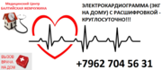 ЭКГ электрокардиография с расшифровкой на дому