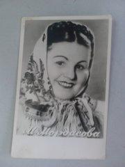 Открытка с дарственнрй надписью Марии Мордасовой